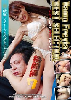 【藤川絵美動画】新作Vamp-Freyja-BEST-SELECTION-格闘編7-M男