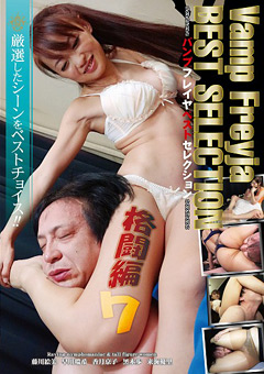 Vamp Freyja BEST SELECTION 格闘編7