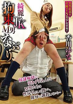 【香川ゆな動画】綺麗めJK-束縛M男なぶり-香川ゆな-M男
