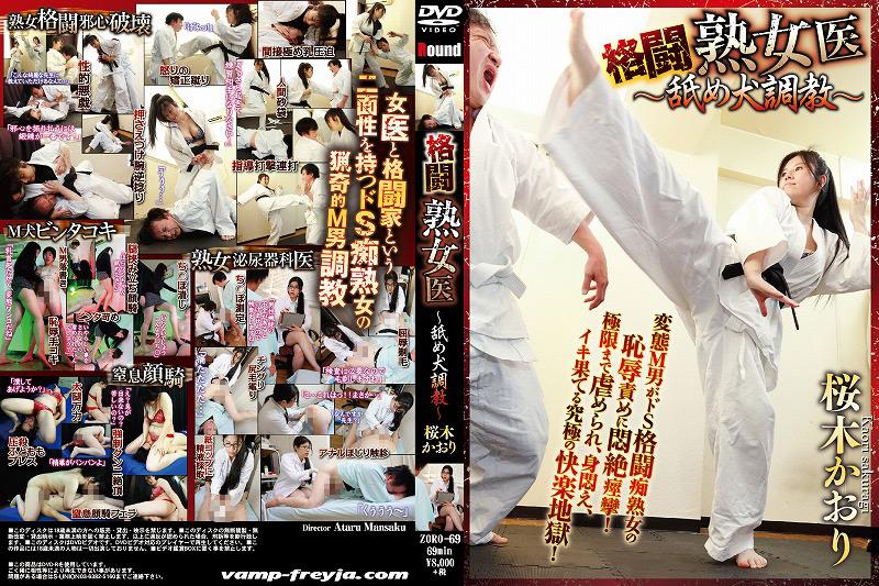 格闘熟女医 ~舐め犬調教~ 桜木かおりのジャケット