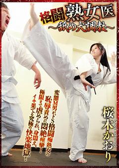 【桜木かおり動画】格闘熟女医-~舐め犬調教~-桜木かおり-M男