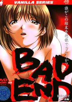 BAD END ~贖罪の教室~ 後編