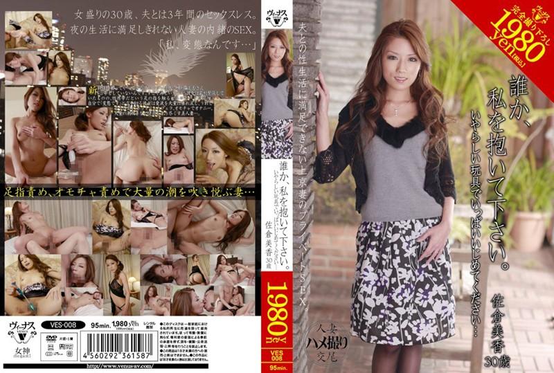 誰か、私を抱いて下さい。 佐倉美香 30歳