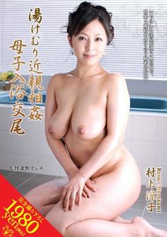 湯けむり近親相姦 母子入浴交尾 村上涼子