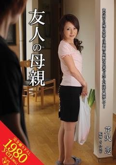 【芹沢恋 母の友人】友人の母-芹沢恋-熟女