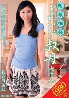 親族相姦 きれいな叔母さん 長谷川美紅