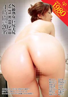 【巨尻 美尻】S級熟女-巨尻美尻SUPER-BEST2-熟女