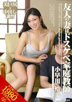 友人の妻はドスケベ家庭教師 小早川怜子