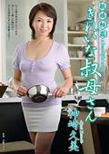 親族相姦 きれいな叔母さん 神崎久美