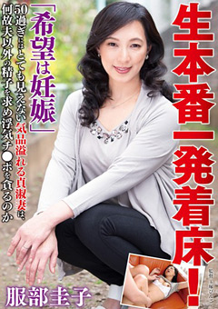 生本番一発着床! 「希望は妊娠」 服部圭子