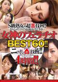 S級熟女の超舌技口 女神のフェラチオ BEST60!!
