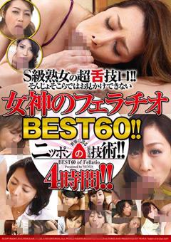 S級熟女の超舌技口 女神のフェラチオ BEST60!! のジャケット、キャプチャ画像