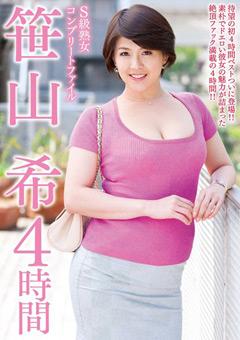 【笹山希動画】S級熟女コンプリートファイル-笹山希-4時間-熟女