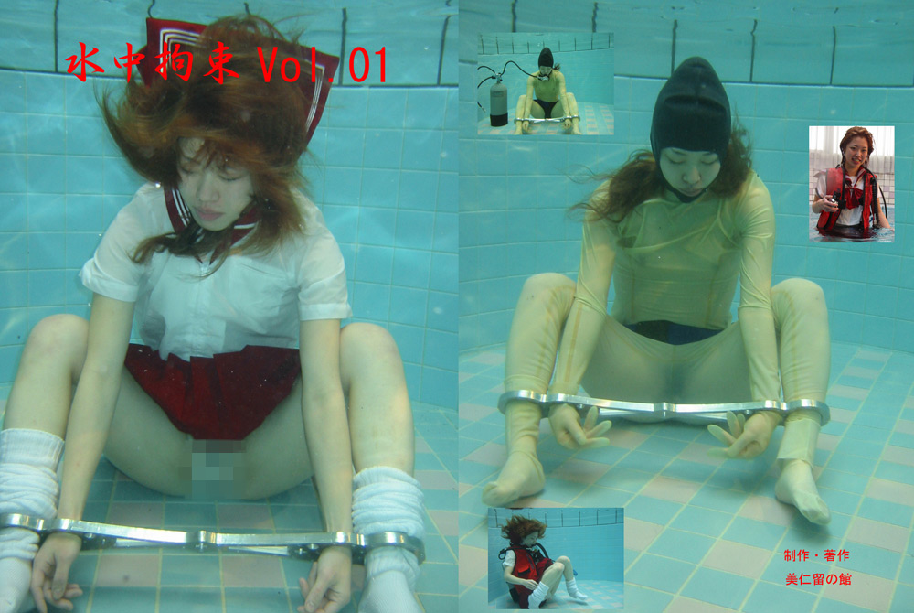 水中拘束 Vol.01のエロ画像
