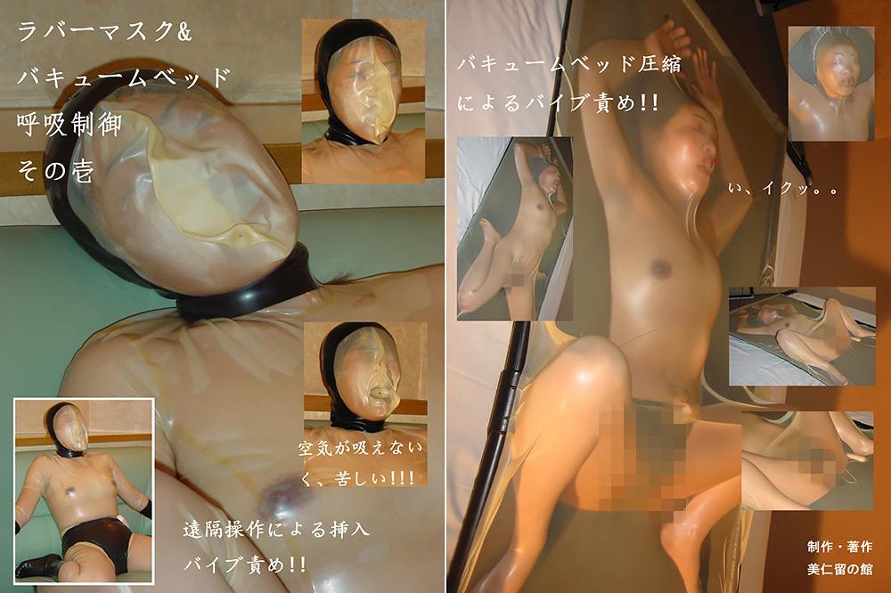 ラバーマスク&バキュームベッド呼吸制御 その壱のエロ画像
