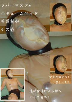 【SM動画】ラバーマスク&バキュームベッド呼吸制御-その壱