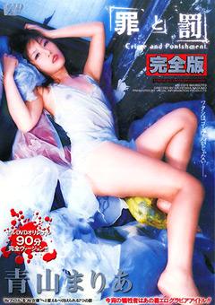 【青山まりあ動画】罪と罰-完全版-青山まりあ-女優