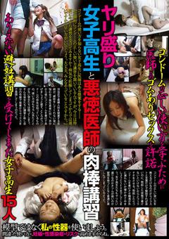 【女子校生動画】ヤリ盛りJKと悪徳医師のペニス講習