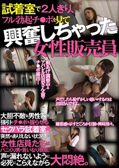【盗撮動画】フル勃起ペニスを見て興奮しちゃった女性販売員