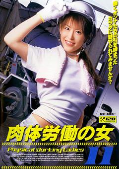 肉体労働の女11