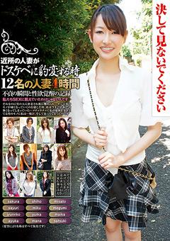 【sakura動画】新作見ないでください-近所の人妻がド歪曲に豹変する時-熟女