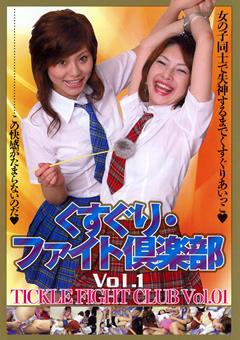 くすぐり・ファイト倶楽部 Vol.1