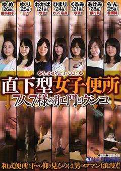 直下型女子便所 7人7様の肛門とウンコ