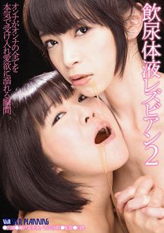 【瀬戸友里亜動画】飲尿身体液レズビアン2-レズ