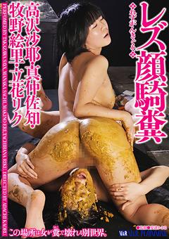 【高沢沙耶動画】新作レズビアン顔騎糞-スカトロ