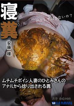 【安藤瞳動画】新作寝糞-安藤瞳-スカトロ