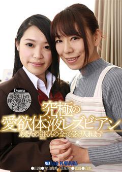 【青山真希動画】新作母娘以上の絆で結ばれた2人を描くレズビアンドラマ-スカトロ