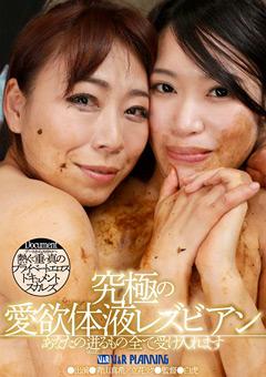 【青山真希動画】新作熱くて重い真のプライベートエロスドキュメントスカレズビアン-スカトロ