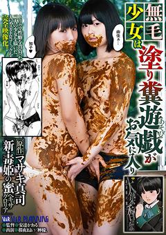 原作 マサキ真司 「新・毒姫の蜜 ヘキサグロリア」 無毛少女は塗り糞遊戯がお気に入り