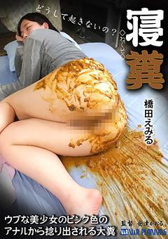 【橋田えみる動画】【独占配信】寝糞-橋田えみる-スカトロ