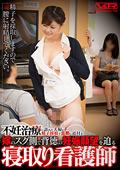 嫁のスグ側で背徳の妊娠願望を迫る寝取り看護師