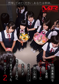 想像してみてください、あなたは教師。10人の純真無垢な●学生と突然エレベーターに閉じ込められたら…。あなたが生きている内にやり遂げたかった10のタブー 2
