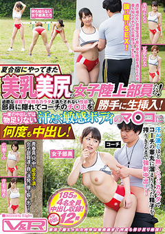 へそ出しユニフォーム姿の女子陸上部員たちがコーチと青姦したりシャワールームで中出しセックスしてるエロ動画