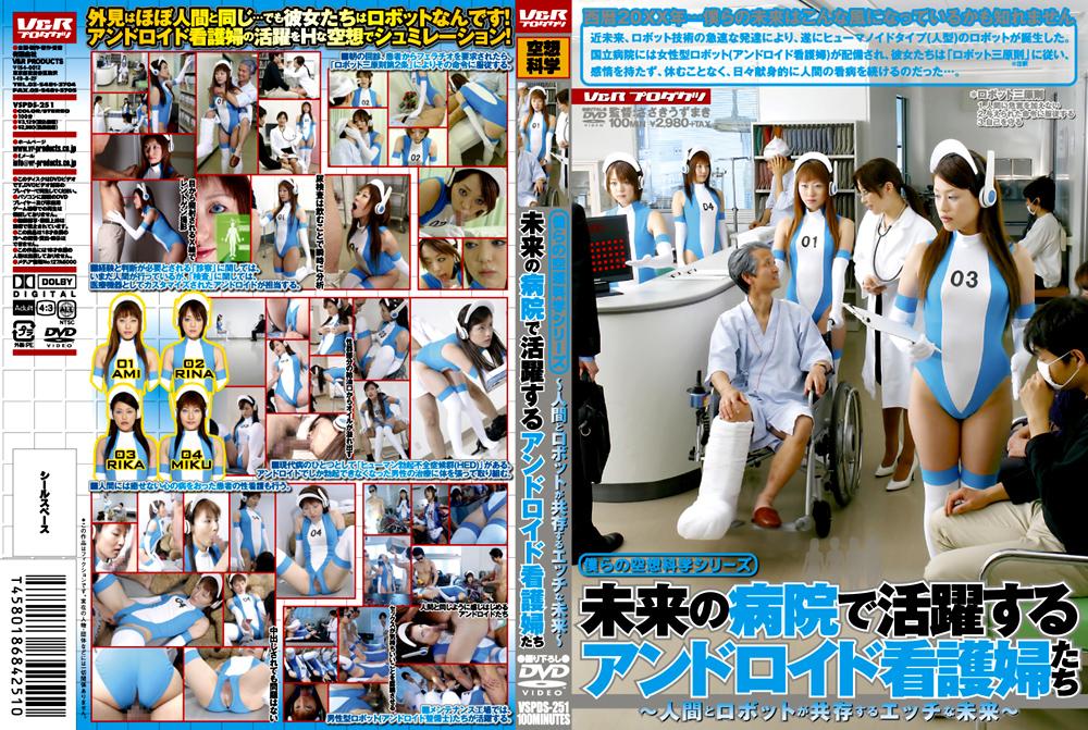 未来の病院で活躍するアンドロイド看護婦たちのエロ画像