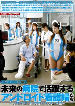 未来の病院で活躍するアンドロイド看護婦たち僕らの空想科学シリーズ