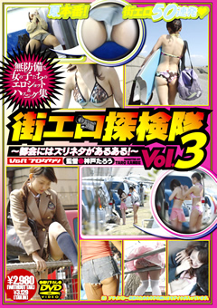 【盗撮動画】街エロ探検隊-Vol.3