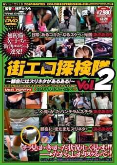 街エロ探検隊 Vol.2