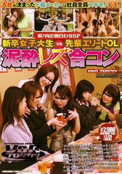 【企画 泥酔】新卒JDVS先輩エリートOL-泥酔レズビアン合コン