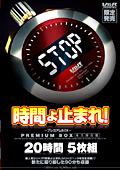 時間よ止まれ! プレミアムBOX 20時間 永久保存版