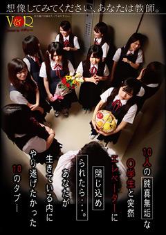 【ロリ系動画】10人の○学生と突然エレベーターに閉じ込められたら…