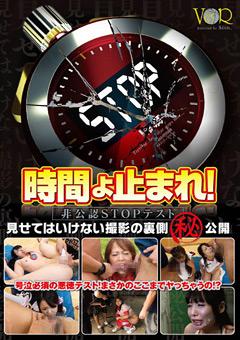 【ドラマ動画】時間よ止まれ!非公認STOPテスト