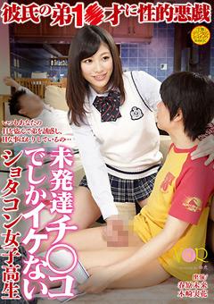 【悪戯 ショタ】彼氏の弟1○才に性的悪戯-ショタコンJK-痴女