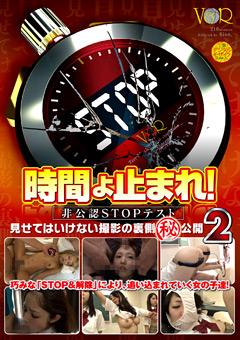 【時間よ止まれ テスト2】時間よ止まれ!非公認STOPテスト2-ドラマ