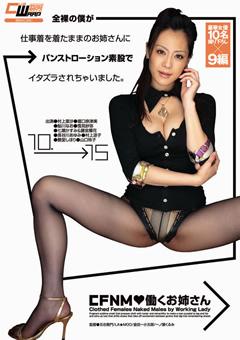 【村上里沙動画】CFNM-働く美人お姉さん-M男