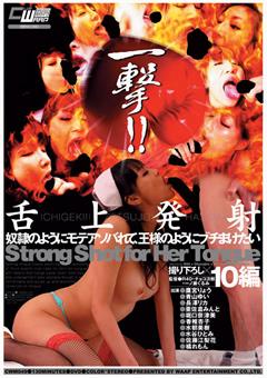 【鷹宮りょう動画】一撃!!-舌上発射-撮り下ろし×10編-痴女