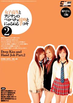 【秋元美由動画】JKとヲジサンのベロベチョキスと手コキ2-女子校生